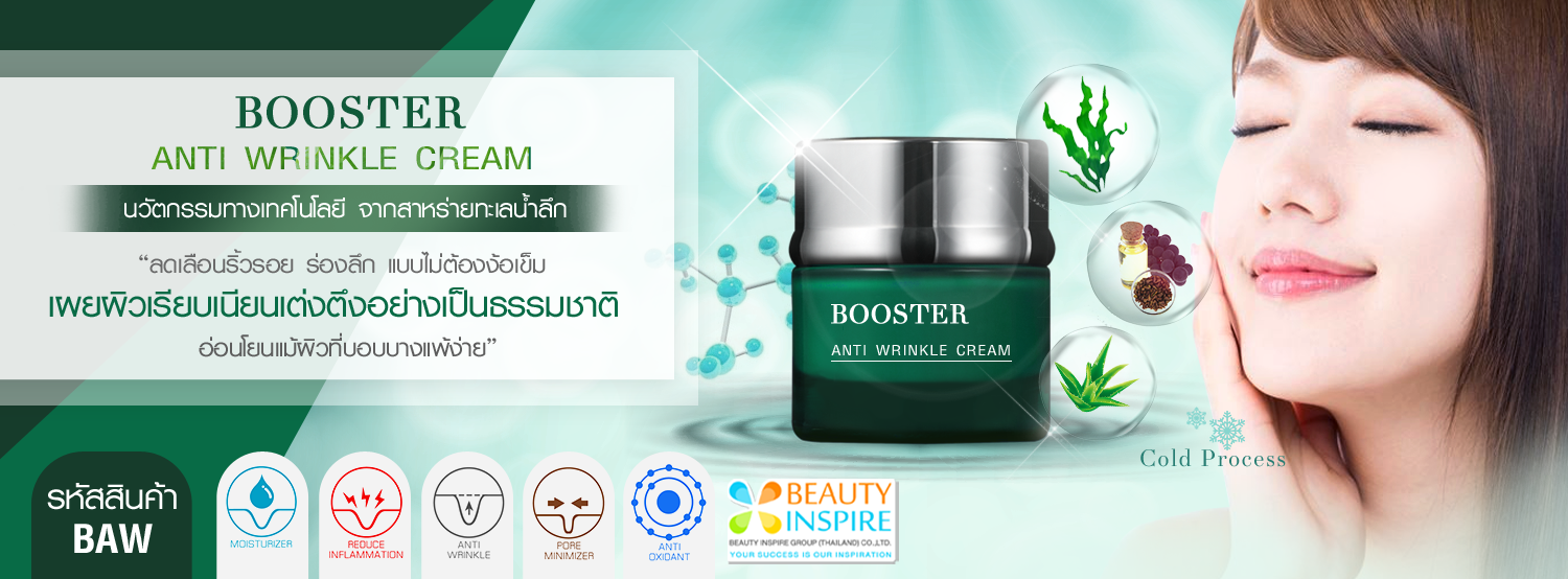 Booster AntiWrinkle Cream