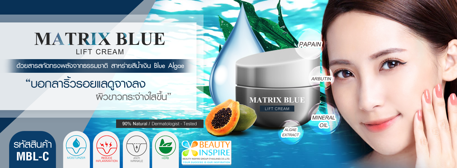 Matrix Blue Lift Cream