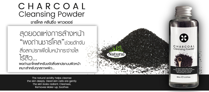 Charcoal Cleansing Powder